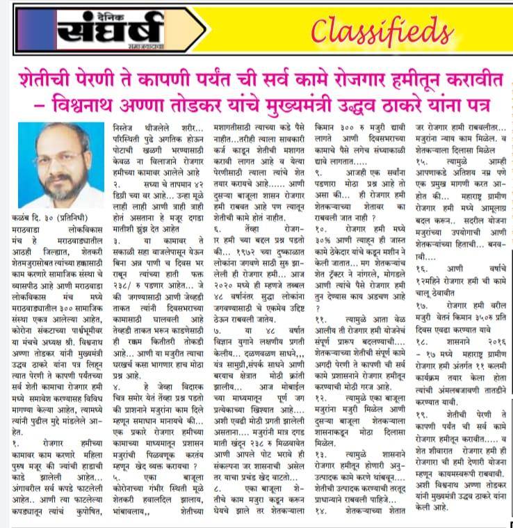 Samaj Vikas Sanstha News Omerga May 2020