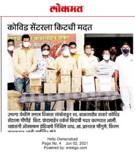 Covid help in Omega – Osmanabad live news today