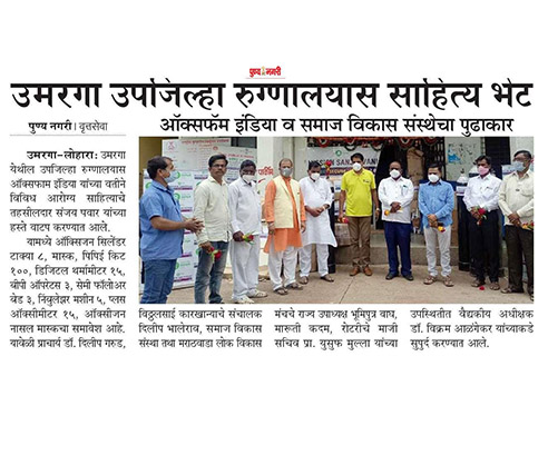 Samaj Vikas Sanstha NGO , Bhumiputra WAGH, Tugaon Umarga