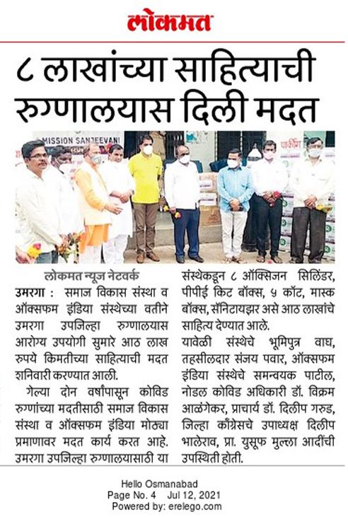 Samaj Vikas Sanstha NGO