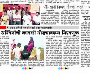 International-NGO-in-Osmanabad-samaj-vikas-sanstha