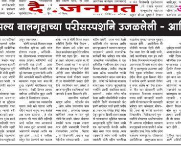 Osmanabad NGOs news